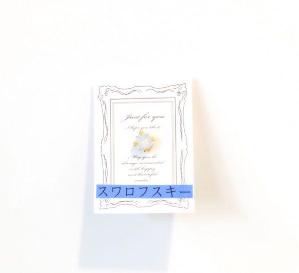 スワロフスキー ¥1000